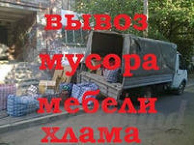 Предложение: Вывоз старой мебели и строй мусора.