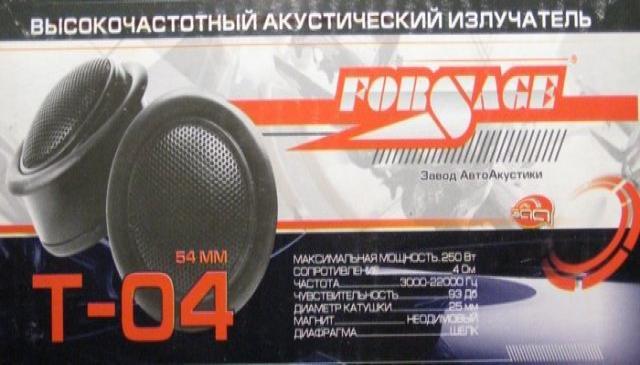 """Продам: Твитеры """"Forsage T-04"""" 250Вт новые"""