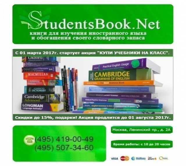 Предложение: StudentsBook Магазин иностранных языков.
