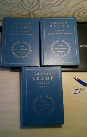 Продам Белый а. литературные мемуары. 3 тт.