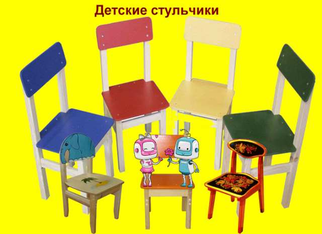Продам Детские стульчики