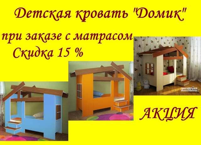 Продам Кровать Домик