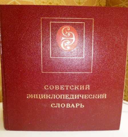Продам Классическую литературу и словари