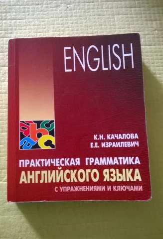 Продам Английский язык (Качалова)