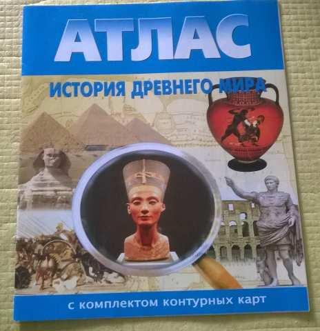 """Продам Атлас """"История древнего мира"""""""