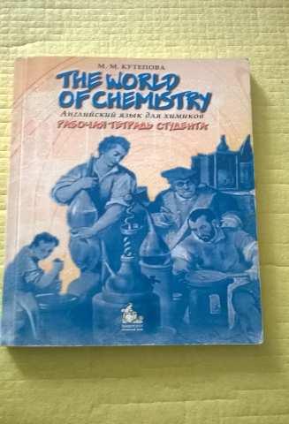 Продам Английский язык для химиков раб. тетрадь