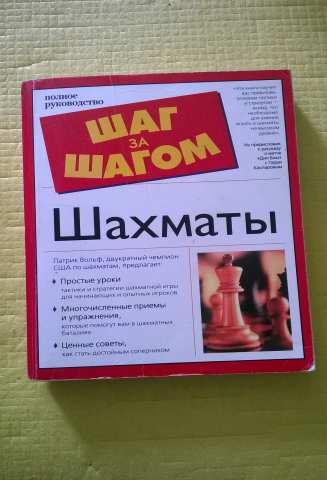 Продам Шахматы