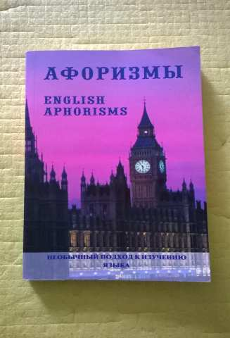 Продам Афоризмы английский язык