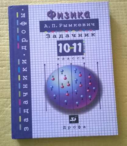 Продам Физика 10-11 кл (Рымкевич)