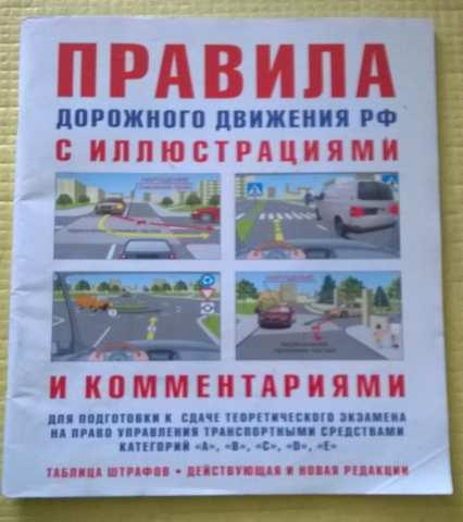 Продам Правила дорожного движения