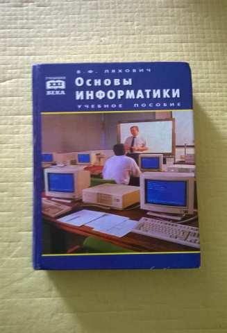 Продам Основы информатики