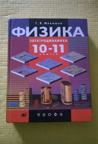 Продам Физика 10-11 кл (Мякишев)