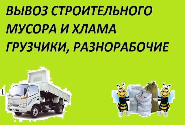 Предложение: Вывоз строительного мусора и ТБО