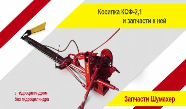 Продам КОСИЛКА Шумахер кс-2.1 по акции ДОСТАВКА