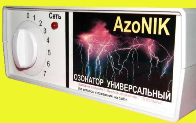 Продам Озонаторы АЗОНИК Ялта (Крым)