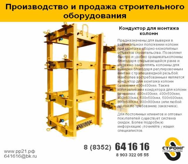 Продам Кондуктор для монтажа колонн ЖБИ