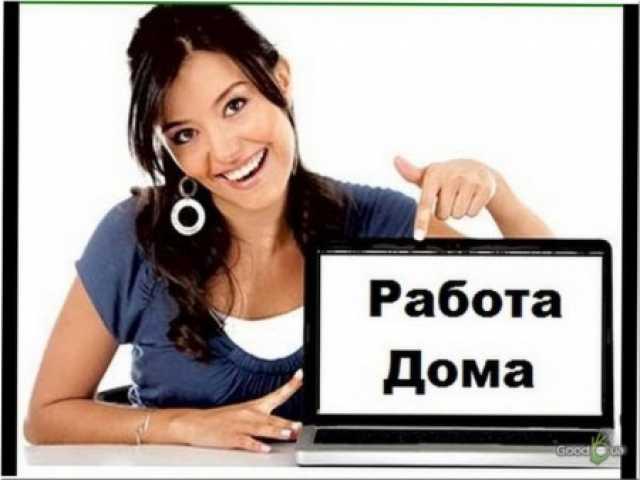 Вакансия: работа в интернете на дому