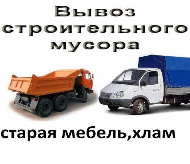 Предложение: вывоз строительного мусора,мебели,хламa