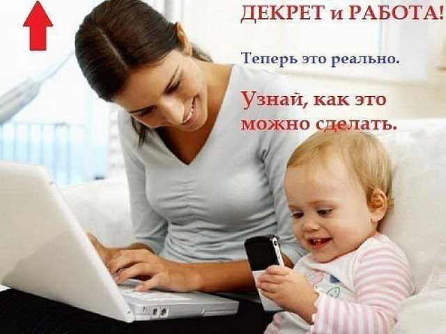 Вакансия: вакансии для мам в декрете