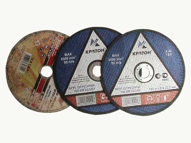 Продам диски отрезные по металлу - три штуки
