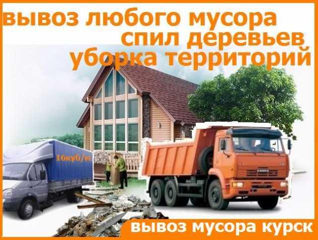Предложение: Вывоз мусора + грузчики
