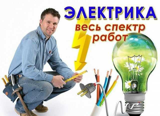 Саранск вызвать электрика