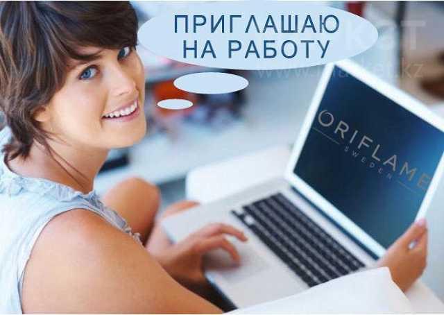 Вакансия: Подработка для женщин.Интернет-проект.