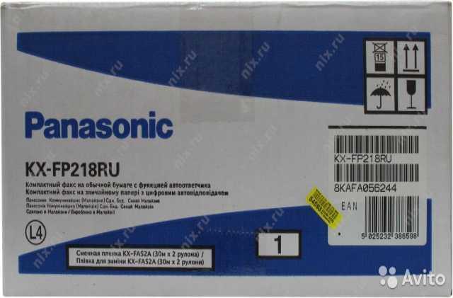 Продам: Факс Panasonic KX-FP218RU