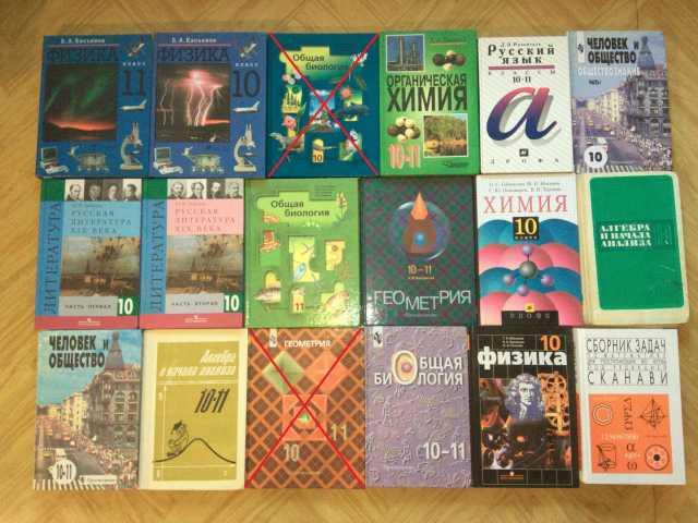 Продам Учебники 10 - 11 класс Решебники