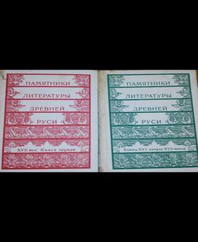 Продам: 2 тома Памятники Литературы Древней Руси