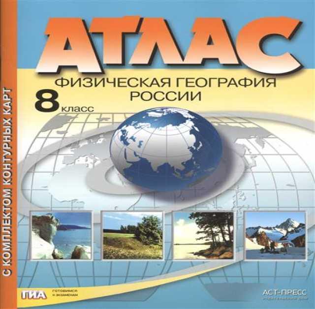 Продам: Атлас. Физическая география России. 8 кл