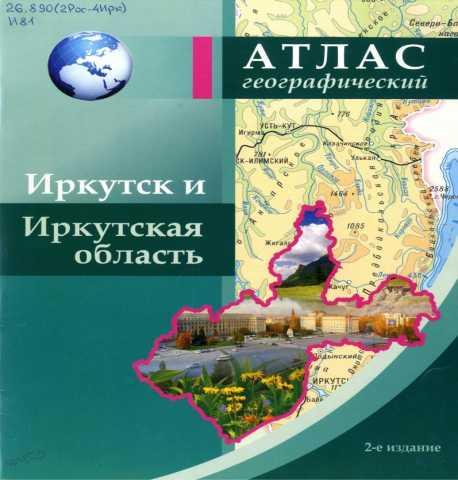 Продам Атлас Иркутск и Иркутская область. Новый