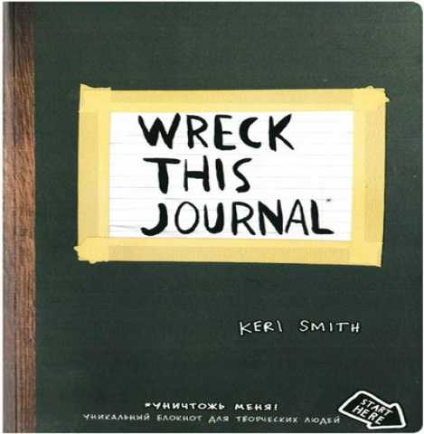 Продам Wreck this journal