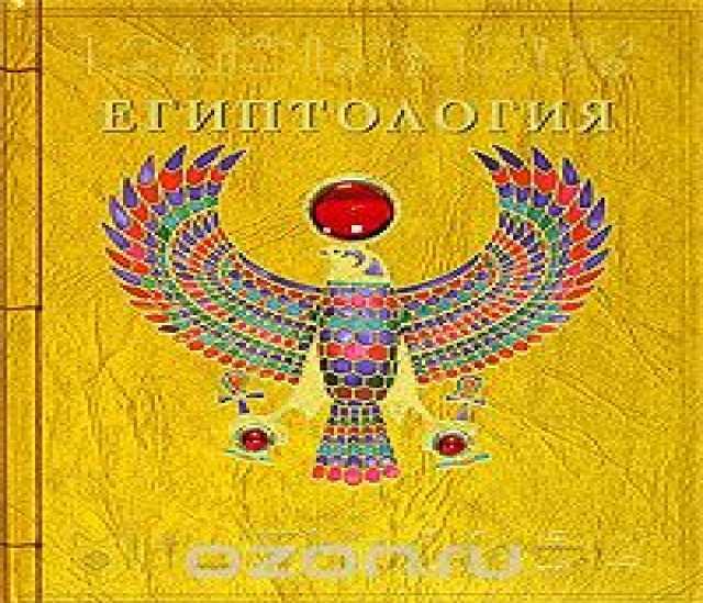 Продам Египтология