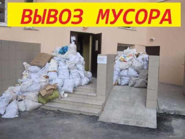 Предложение:   Вывоз строительного мусора Курск