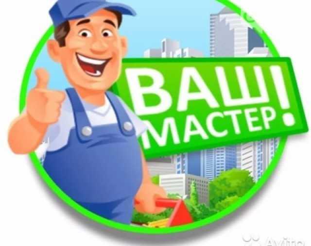 Предложение: Мастер на все руки,услуги ремонта