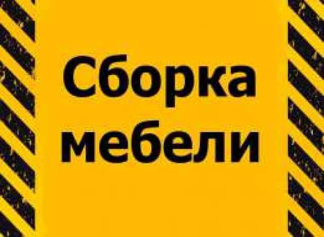 Предложение: Ремонт и сборка мебели в Пятигорске
