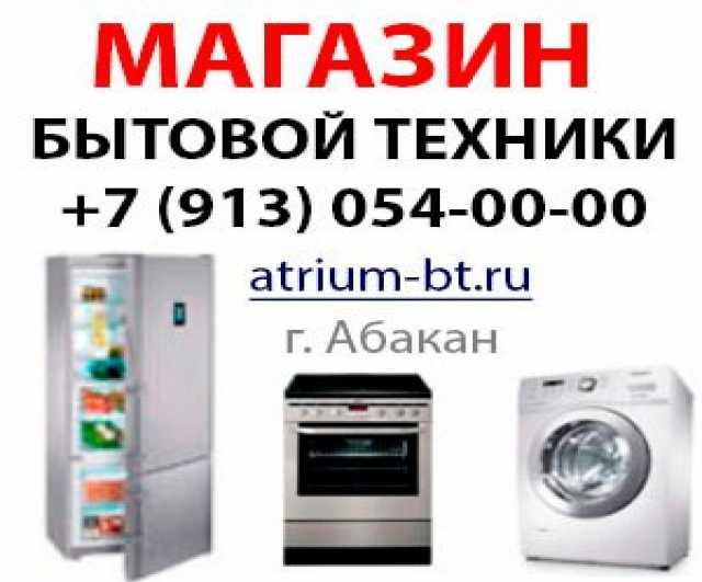 Продам Интернет мaгазин бытовой техники в Абакане