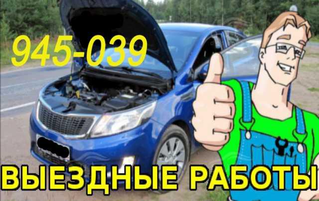 Предложение: Выездной автомеханик 945-039