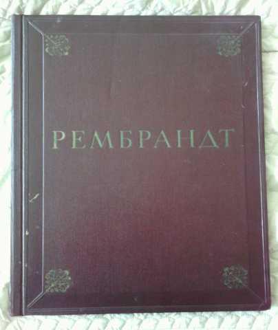 Продам альбом репродукций картин Рембрандта
