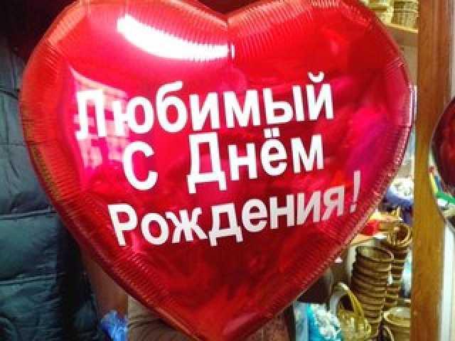 Продам Фольгированное сердце 65 см с надписью с
