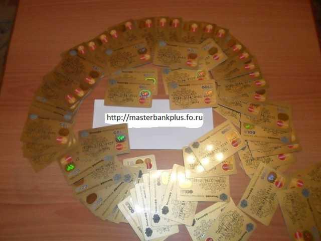 Отдам даром: Сервис по продаже дебетовых карт банков