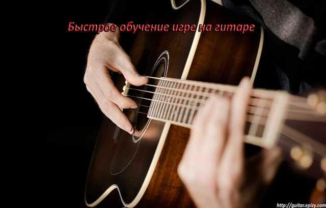 Предложение: Научу за 2 месяца играть на гитаре.