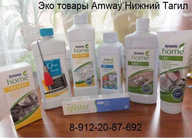 Продам Амвэй эко товары для дома