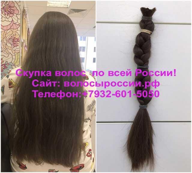 Куплю Волосы длиной от 40 см