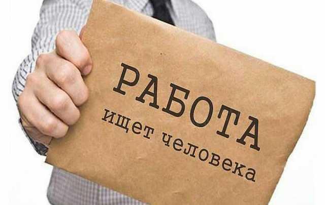 Вакансия: Работа для всех от 1000 рублей  день