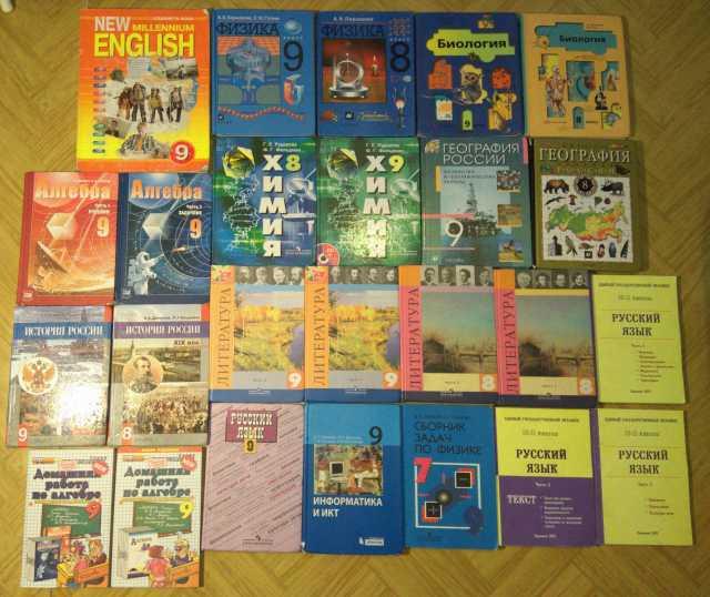 Продам Учебники 8-9 класс Пособия по гиа егэ