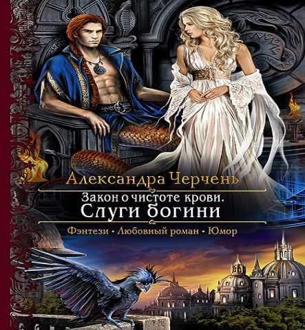 "Продам: Книга ""Закон о чистоте крови. Слуги боги"