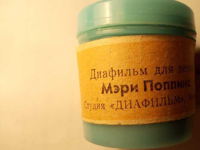 Продам Диафильм «Мэри Поппинс» 1971г