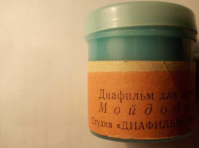 Продам Диафильм «Мойдодыр» 1969г